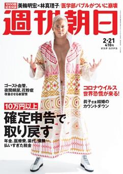 週刊朝日 2月21日号