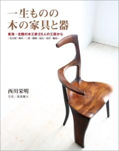 一生ものの木の家具と器東海・北陸の木工家25人の工房から ―名古屋・岐阜・三重・静岡・富山・金沢・輪島―
