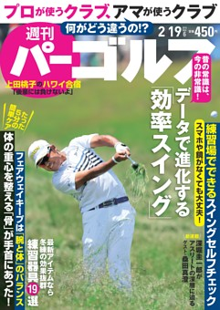 週刊パーゴルフ 2019年2月19日号