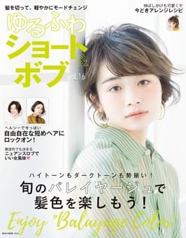 ゆるふわショート&ボブ Vol.16