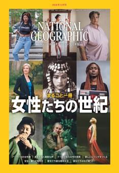 ナショナル ジオグラフィック日本版 2019年11月号