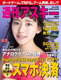 週刊アスキー No.1232(2019年5月28日発行)