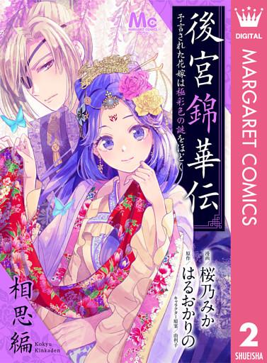 後宮錦華伝 予言された花嫁は極彩色の謎をほどく 相思編 【dブック限定特典付き】
