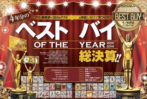 BEST BUY総決算!!