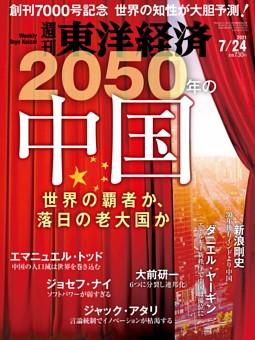 週刊東洋経済 2021年7月24日号