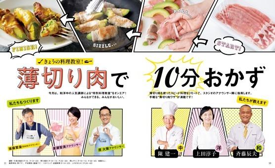 [特集] きょうの料理教室 !薄切り肉で10分おかず