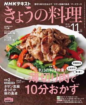 NHK きょうの料理 2020年11月号
