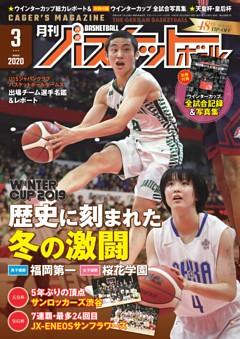月刊バスケットボール 2020年3月号