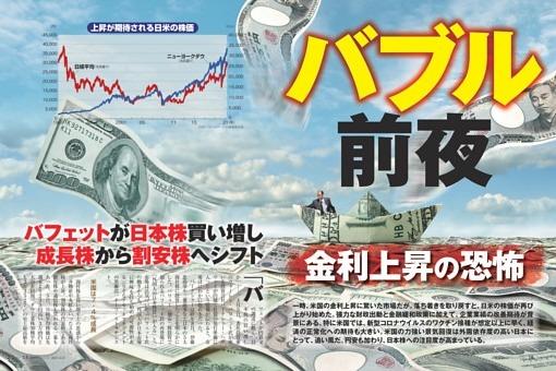 〔特集〕バブル前夜 バフェットが日本株買い増し 成長株から割安株へシフト=編集部
