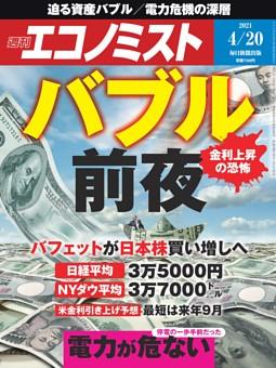週刊エコノミスト 2021年4月20日号