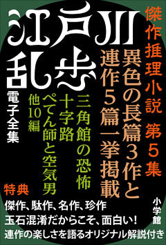 江戸川乱歩 電子全集9 傑作推理小説集 第5集