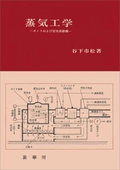 蒸気工学ボイラおよび蒸気原動機