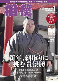 相撲 2021年1月 初場所展望号
