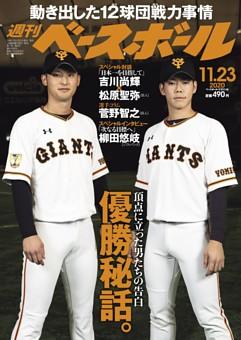 週刊ベースボール 2020年11月23日号