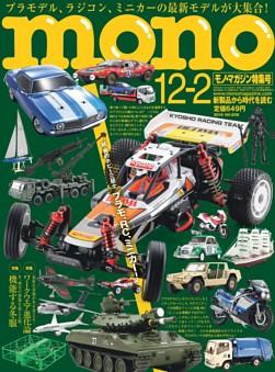 モノ・マガジン 2019 12-2号 NO.838