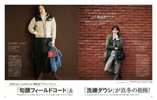 「旬顔フィールドコート」&「洗練ダウン」が真冬の相棒!