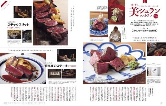美シュランレストラン カウンターで食べる肉料理
