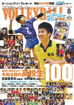月刊バレーボール 2019年8月号