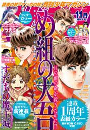 月刊少年マガジン 2021年11月号 [2021年10月6日発売]