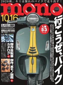 モノ・マガジン 2020 10-16号 NO.857