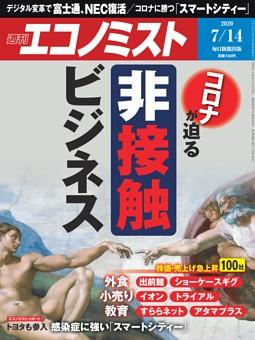 週刊エコノミスト 2020年7月14日号