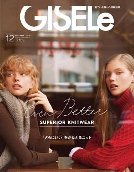 GISELe 2019年12月号