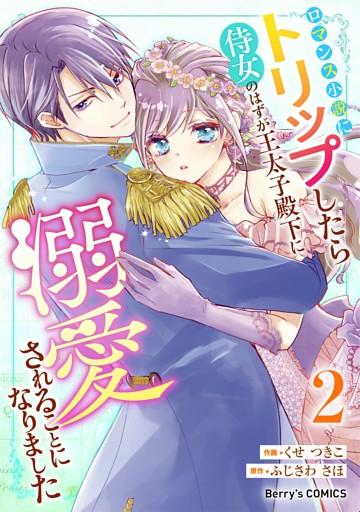 ロマンス小説にトリップしたら侍女のはずが王太子殿下に溺愛されることになりました2巻