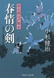 春情の剣 栄次郎江戸暦6