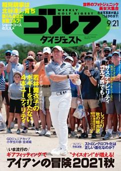 週刊ゴルフダイジェスト 2021年9月21日号