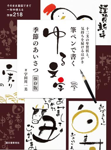 筆ペンで書くゆる文字 季節のあいさつ保存版
