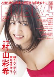 BUBKA 2021年8月号増刊「AKB48 村山彩希ver.」