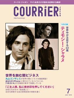 COURRiER Japon 2018年7月号