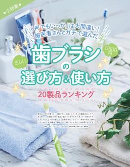 小特集●歯ブラシの正しい選び方&使い方 20製品ランキング