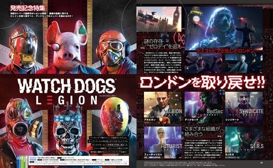 【発売記念特集】ウォッチドッグス レギオン