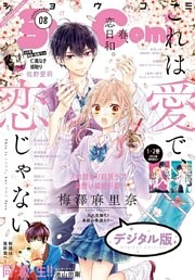 Sho-Comi 2020年8号(2020年3月19日発売)