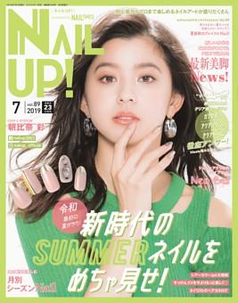 ネイルUP!2019年7月号