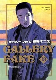 GALLERY FAKE 18巻