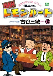 BARレモンハート 30巻