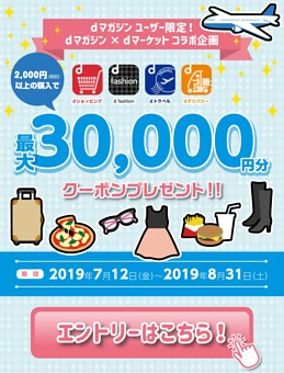 dマーケットクーポンプレゼント 2019/7/12~2019/8/31