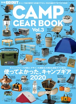 GO OUT CAMP GEAR BOOK Vol.3
