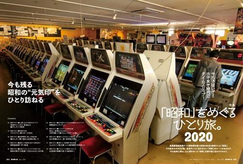 昭和をめぐるひとり旅。2020