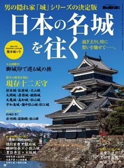 日本の名城を往く