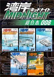 湾岸MIDNIGHT 超合本版(8)
