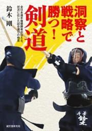 洞察と戦略で勝つ! 剣道全日本選手権優勝者が伝える、状況に応じた試合運びの極意