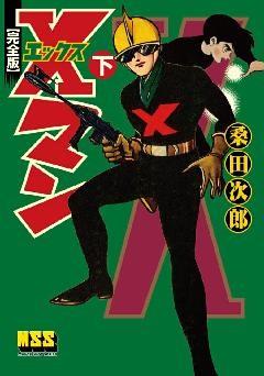 Xマン〔完全版〕 【下】