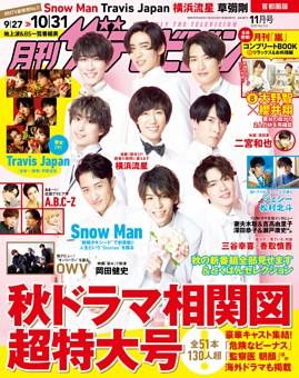 月刊ザテレビジョン 2020年11月号