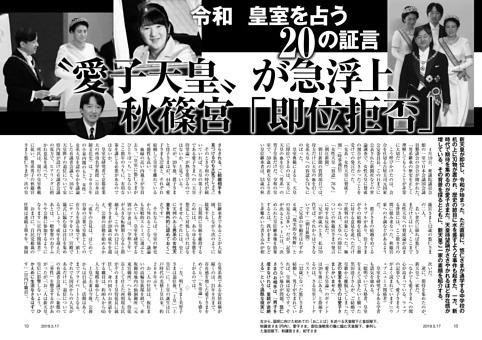 """""""愛子天皇""""が急浮上 秋篠宮「即位拒否」"""