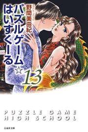 パズルゲーム☆はいすくーる 13巻