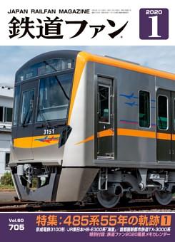 鉄道ファン 2020年1月号,通巻705号