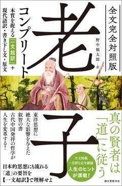 全文完全対照版 老子コンプリート本質を捉える「一文超訳」+現代語訳・書き下し文・原文